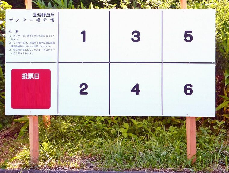レンタルビジネスフォン 選挙