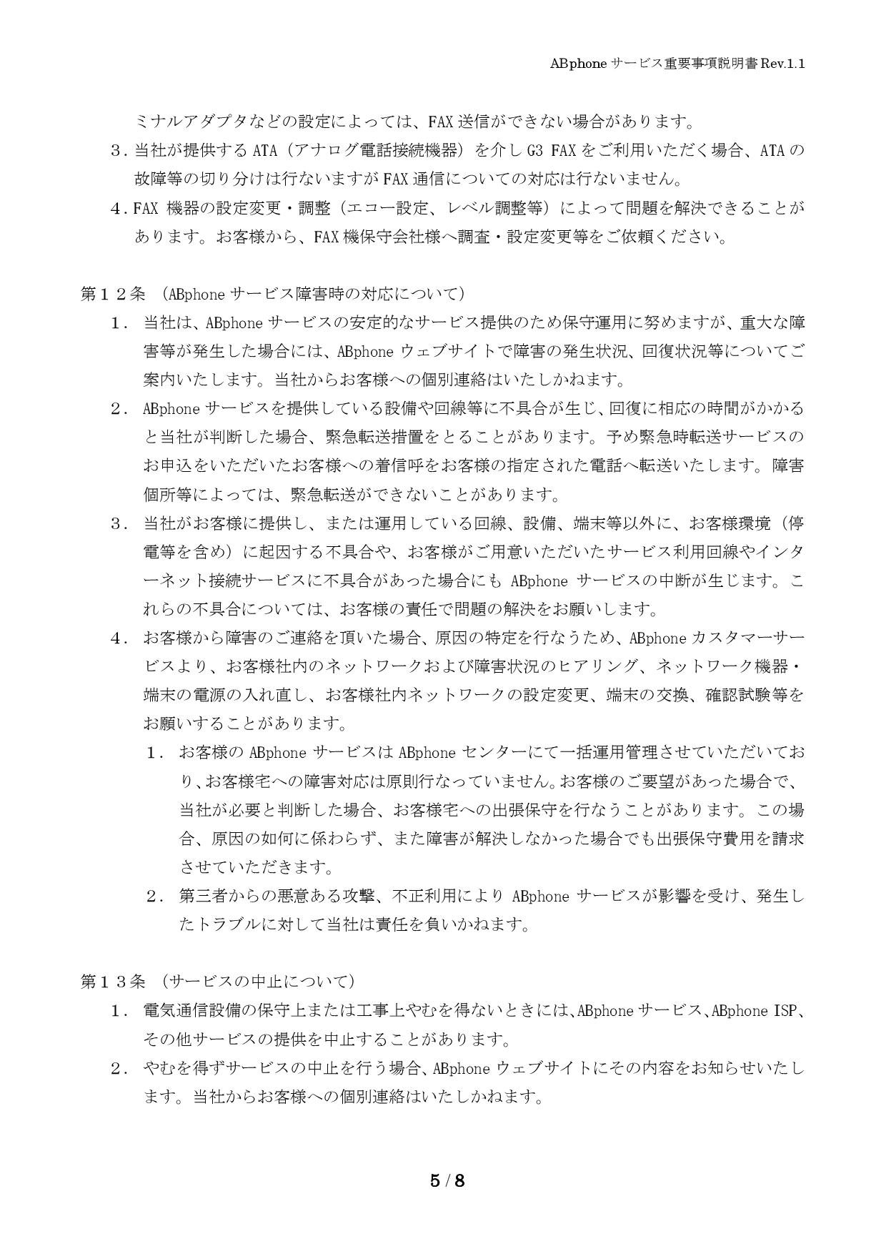 重要事項説明 5/8