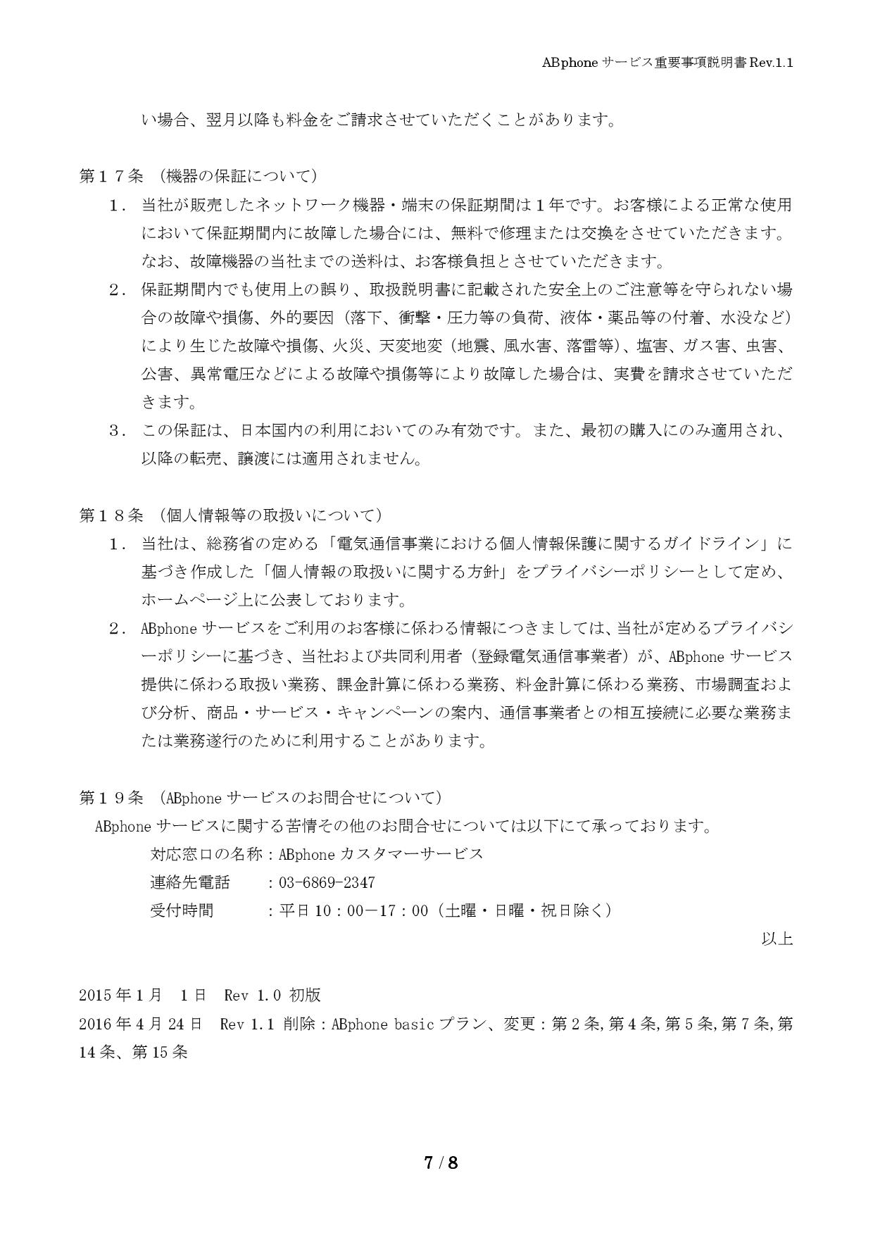 重要事項説明 7/8