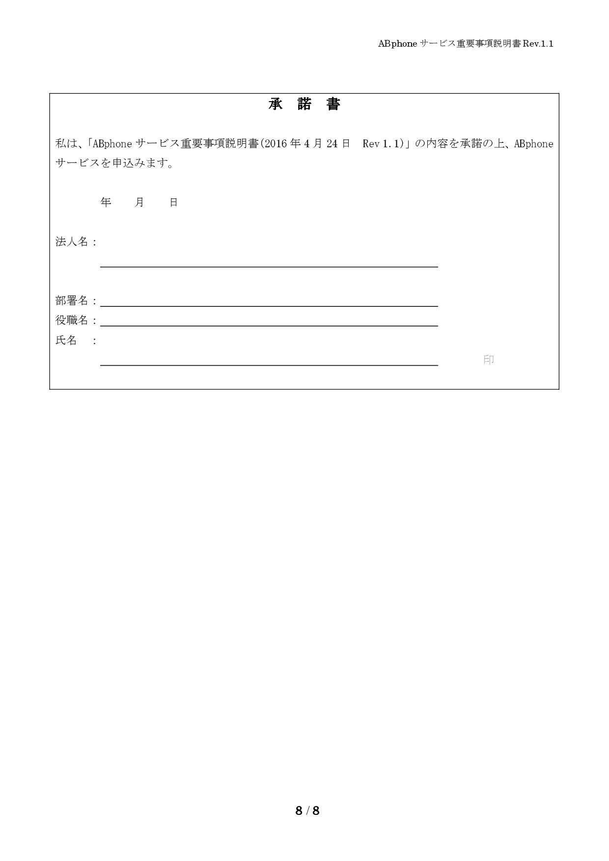 重要事項説明 8/8
