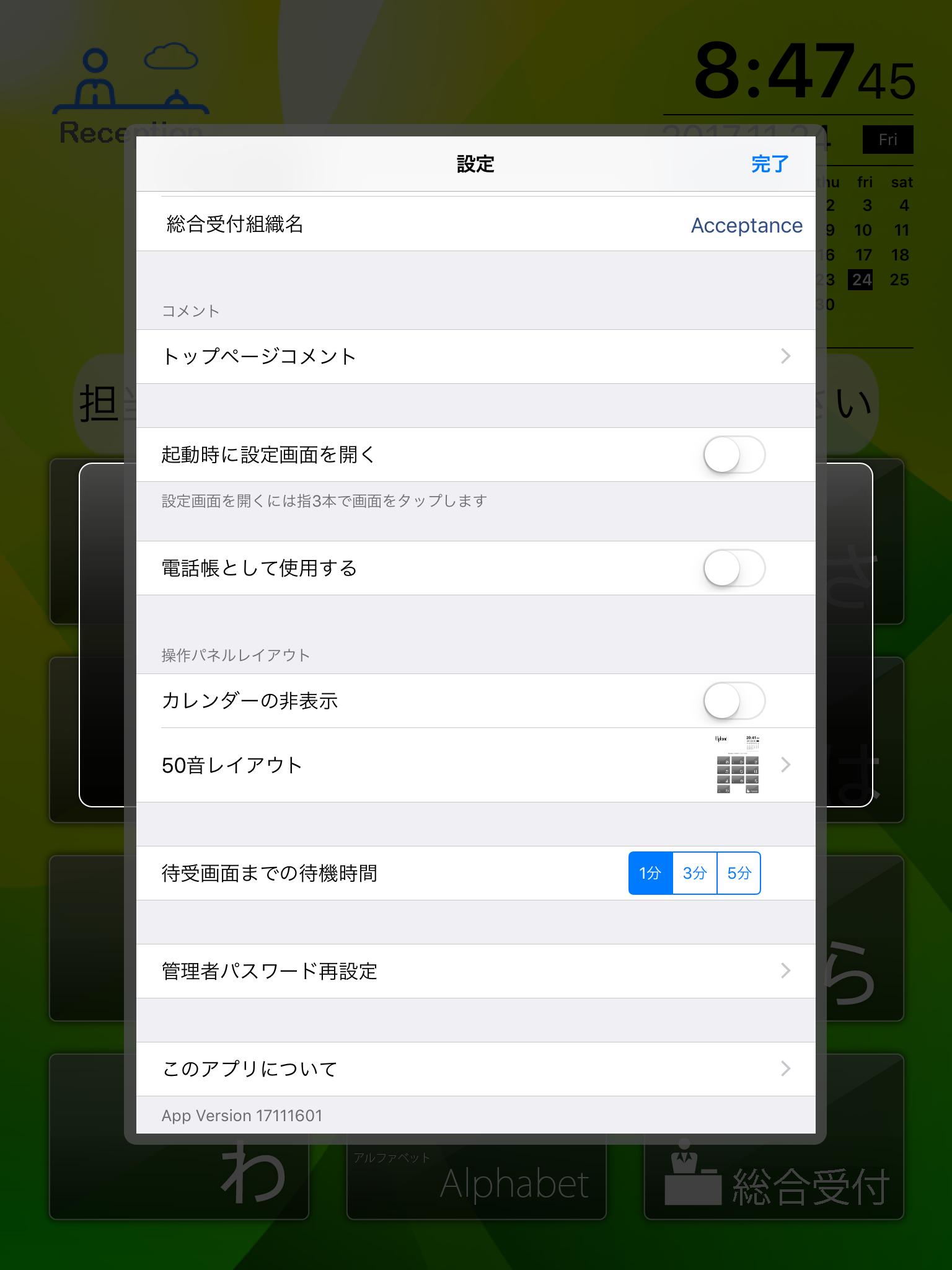 iPad受付アプリ クラウド受付