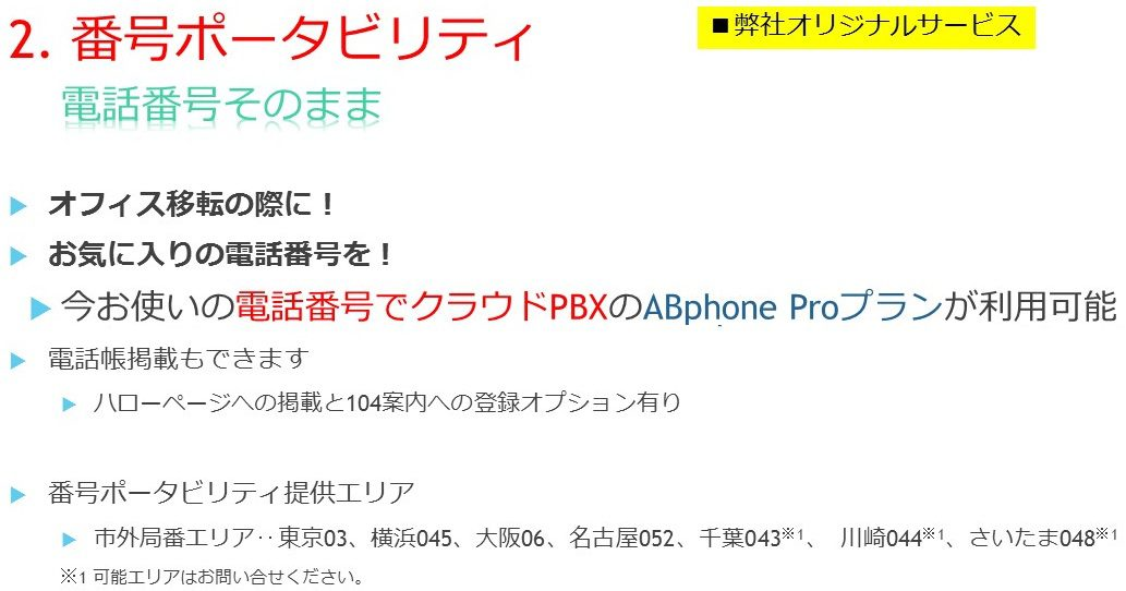 ABphone クラウドPBX 番号ポータビリティ