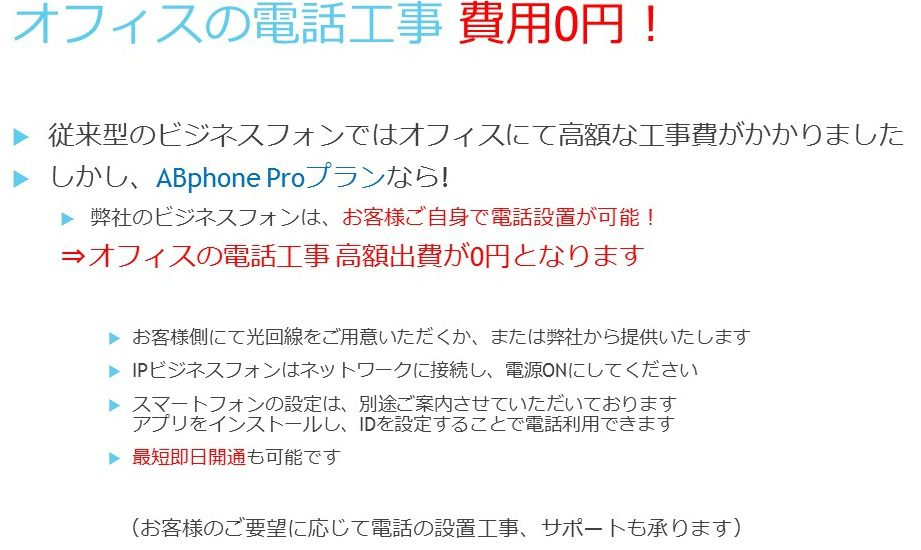 ABphone クラウドPBX 電話工事費0円